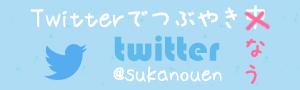 須賀農園のTwitter